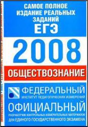 Самое полное издание реальных заданий ЕГЭ-2008 - Обществознание - Котова О.А., Лискова Т.Е.
