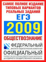 Самое полное издание типовых вариантов реальных заданий ЕГЭ-2009 - Обществознание - Котова О.А, Лискова Т.Е.