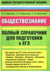 Обществознание - Полный справочник для подготовки к ЕГЭ - Баранов П.А.