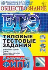 ЕГЭ-2010 - Обществознание - Типовые тестовые задания - Лазебникова А.Ю., Рутковская Е.Л.