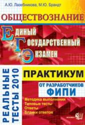 ЕГЭ-2010 - Обществознание - Практикум по выполнению типовых тестовых заданий ЕГЭ - Лазебникова А.Ю., Брандт М.Ю.