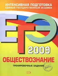 ЕГЭ-2009 - Обществознание - Тренировочные задания - Рутковская Е.Л., Котова О.А.