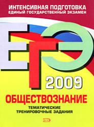 ЕГЭ-2009 - Обществознание - Тематические тренировочные задания - Аверьянова Г.И.