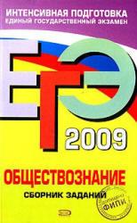 ЕГЭ-2009 - Обществознание - Сборник заданий - Рутковская Е.Л., Лискова Т.Е.