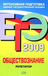 ЕГЭ-2009 - Обществознание - Репетитор - Лазебникова А.Ю., Рутковская Е.Л.