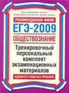 ЕГЭ-2009 - Обществознание - Тренировочный персональный комплект экзаменационных материалов - 2008