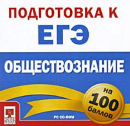 Подготовка к ЕГЭ на 100 баллов. Обществознание. 2008
