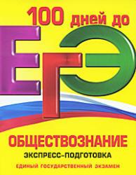 100 дней до ЕГЭ. Обществознание. Экспресс-подготовка. Семке Н.Н. 2011