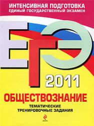 ЕГЭ 2011. Обществознание. Тематические тренировочные задания. Кишенкова О.В. 2010