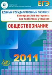 ЕГЭ 2011. Обществознание. Универсальные материалы. Рутковская Е.Л. 2011
