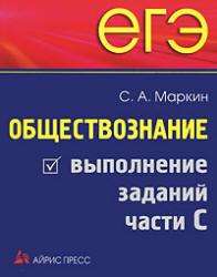 ЕГЭ. Обществознание. Выполнение заданий части C. Маркин С.А. 2011