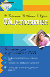 Обществознание. Все темы для подготовки к ЕГЭ. Бабленкова И.И., Акимов В.В., Сурова Е.А. 2011