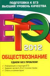 ЕГЭ 2012, Обществознание, Сдаем без проблем, Кишенкова О.В.