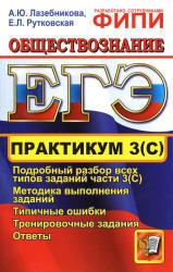 ЕГЭ, Практикум по обществознанию, Подготовка к выполнению части 3(С), Лазебникова А.Ю., Рутковская Е.Л., 2012