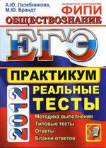 ЕГЭ 2012, Обществознание, Практикум по выполнению типовых тестовых заданий ЕГЭ, Лазебникова А.Ю., Брандт М.Ю