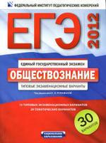 ЕГЭ 2012, Обществознание, Типовые экзаменационные варианты, 30 вариантов, Рутковская Е.Л.