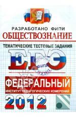 ЕГЭ 2012, Обществознание, Типовые тестовые задания, Лазебникова А.Ю.