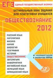 ЕГЭ 2012, Обществознание, Оптимальный банк заданий, Рутковская Е.Л., 2012