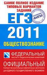 ЕГЭ 2011, Обществознание, Самое полное издание типовых вариантов заданий, Котова О.А., Лискова Т.Е., 2011