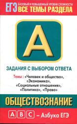 ЕГЭ, Обществознание, Задания А, Королькова Е.С., Рутковская Е.Л., 2012