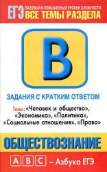 ЕГЭ, Обществознание, Задания с кратким ответом, Часть В, Половникова, 2011