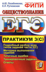 ЕГЭ, Практикум по обществознанию, Часть 3(С), Лазебникова А.Ю., Рутковская Е.Л., 2012