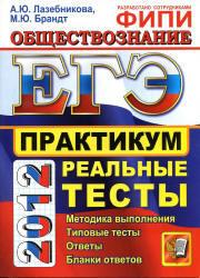 ЕГЭ 2012, Обществознание, Практикум, Лазебникова А.Ю., Брандт М.Ю.