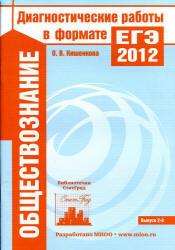 Обществознание, Диагностические работы в формате ЕГЭ 2012, Кишенкова О.В., 2012