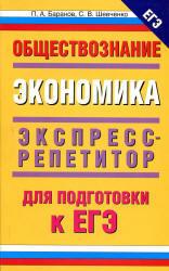 Обществознание, Экономика, Экспресс-репетитор для подготовки к ЕГЭ, Баранов П.А., Шевченко С.В., 2012