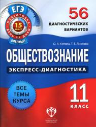 Обществознание, 11 класс, 56 диагностических варианта, Котова О.А., Лискова Т.Е., 2012