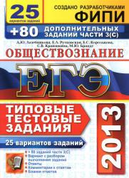ЕГЭ 2013, Обществознание, 25 вариантов типовых заданий, Лазебникова А.Ю.
