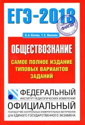 ЕГЭ 2013, Обществознание, Самое полное издание типовых вариантов заданий, Котова О.А., Лискова Т.Е.