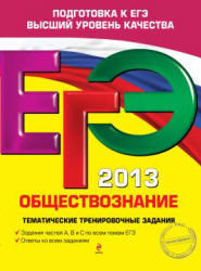 ЕГЭ 2013, Обществознание, Тематические тренировочные задания, Кишенкова О.В., 2012