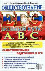 ЕГЭ, Обществознание, Самостоятельная подготовка к ЕГЭ, Лазебникова А.Ю., Брандт М.Ю., 2011