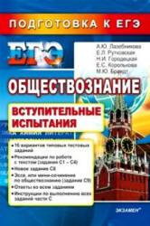Обществознание, Подготовка к ЕГЭ, Вступительные испытания, Лазебникова А.Ю., Рутковская Е.Л., 2011