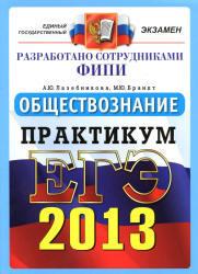 ЕГЭ 2013, Обществознание, Практикум, Лазебникова А.Ю., Брандт М.Ю.