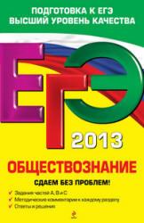 ЕГЭ 2013, Обществознание, Сдаем без проблем, Кишенкова О.В., 2012