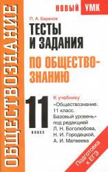 Тесты и задания по обществознанию для подготовки к ЕГЭ, 11 класс, Баранов П.А., 2012