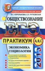 ЕГЭ, Практикум по обществознанию, Экономика, Социология, Королькова Е.С., Рутковская Е.Л., 2013