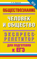 ЕГЭ, Обществознание, Человек и общество, Экспресс-репетитор, Баранов П.А., 2013