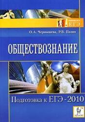 Обществознание, Подготовка к ЕГЭ 2010, Чернышева О.А., Пазин Р.В., 2009