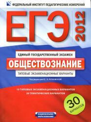 ЕГЭ 2012 по обществознанию, Типовые экзаменационные варианты, 30 вариантов, Рутковская Е.Л.