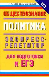 Обществознание, Политика, Экспресс-репетитор для подготовки к ЕГЭ, Баранов, Воронцов, 2012