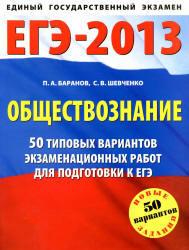 ЕГЭ 2013, Обществознание, 50 типовых вариантов, Баранов П.А., Шевченко С.В.