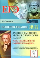 ЕГЭ, Обществознание, 10-11 класс, Задания высокого уровня сложности, Чернышева О.А., Пазин О.А., 2012