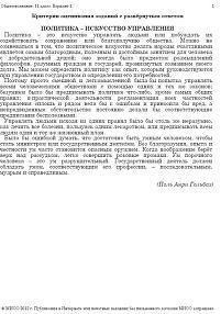 Обществознание, Вариант 1, 11 класс, 2012