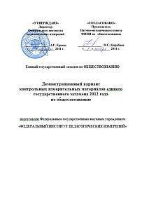 ЕГЭ по Обществознанию, Демонстрационный вариант, 11 класс, 2012