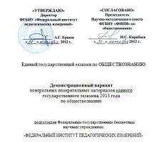 ЕГЭ по Обществознанию, Демонстрационный вариант, 11 класс, 2013