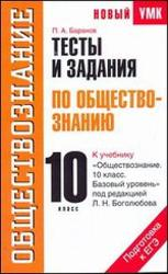 Тесты и задания по обществознанию для подготовки к ЕГЭ, 10 класс, Баранов П.А., 2011