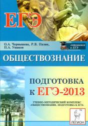 Обществознание, Подготовка к ЕГЭ-2013, Чернышева О.А., Пазин Р.В., 2012
